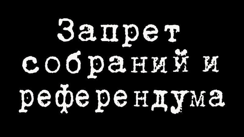 Запрет собраний и референдума ВалерийПарфёнов