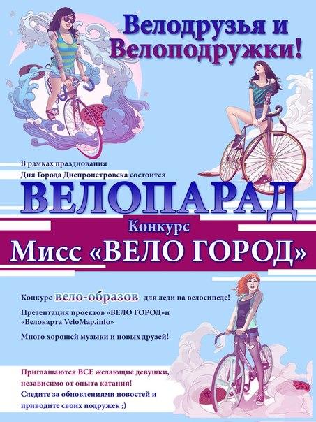 В день города Днепропетровска 2013 пройдёт конкурс «Мисс Велогород″