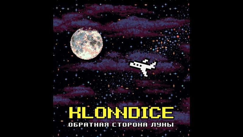 KLONNDICE - Обратная сторона Луны (Prod.by So!Naive) [Official Audio]