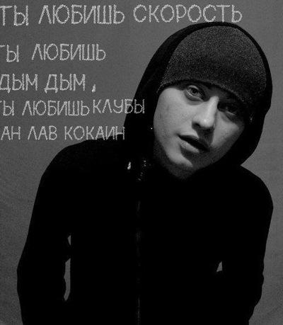 Денис Белов, 12 июля 1994, Новороссийск, id102911664