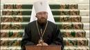 Варфоломея больше не будут поминать на службах РПЦ! Иларион (Алфеев) 14 09 2018