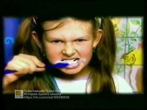 Программные и рекламные заставки, промо ролики телестанции Сети НН 2002 2005 год