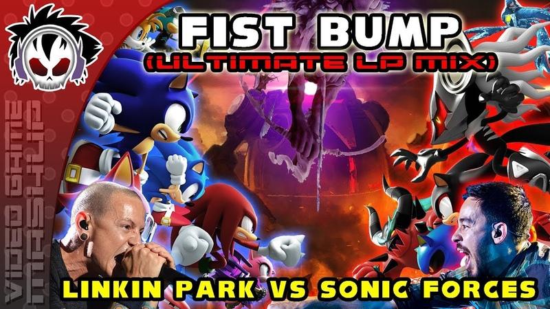 Fist Bump (Ultimate LP Mix) - Linkin Park vs Sonic Forces