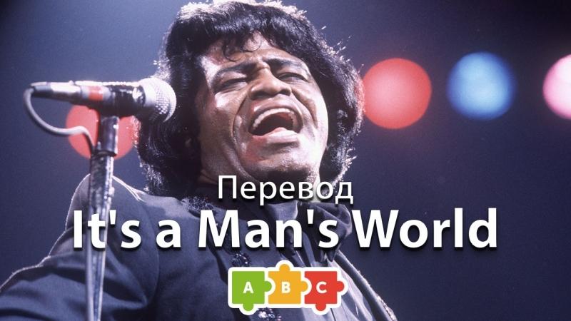 Обзор песни James Brown — It's a Man's, Man's, Man's World от Олега Вегана