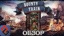 Обзор Bounty Train - Спекулянты на Паровозах - [OG Review]