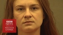 Мария Бутина признала вину в суде США: кого она потянет за собой?