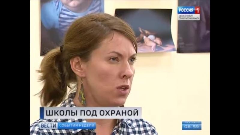 Вести - Санкт-Петербург. Что в первую очередь должны делать лицензированные охранники в школах?
