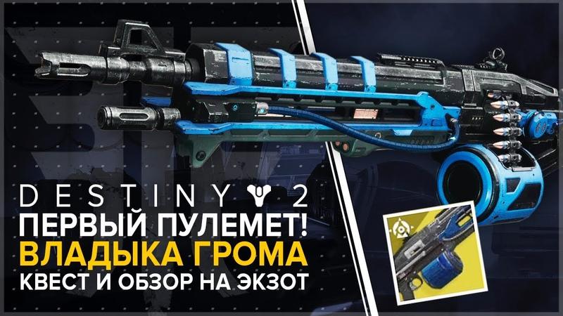 Destiny 2. Экзотический пулемет Владыка Грома. как получить и впечатления от пулемета.