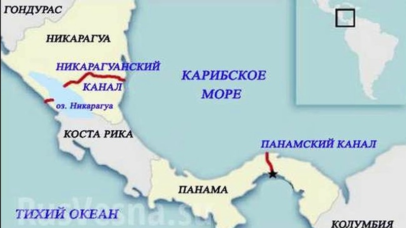 США в ярости: Россия построит в Никарагуа канал взамен Панамскому