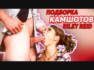 Riley reid [hooters] cumshot compilation (full, anal, porn, hd, big ass, big tits, teen, oral, blowjob, камшот, sex, порно, секс