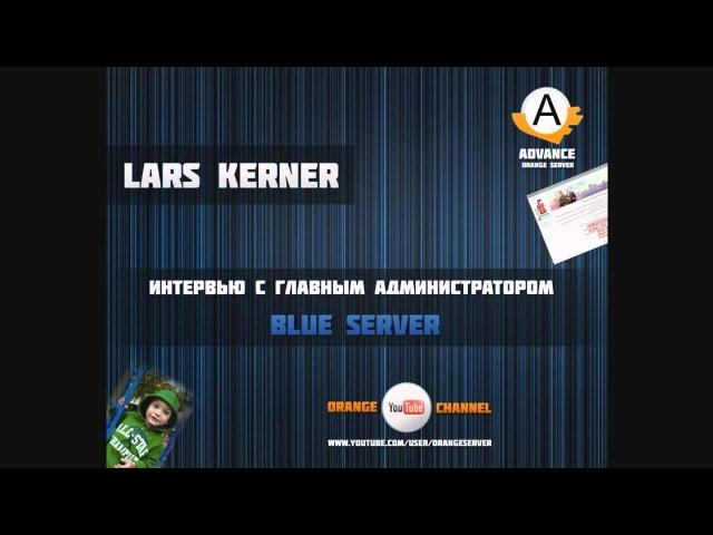 Интервью с глав. администраторами | Blue | Lars_Kerner