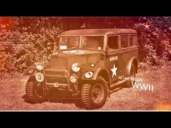 Автомобили Второй мировой войны 4 серия