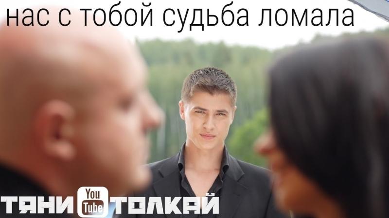 V Толкай Нас с тобой судьба ломала Tyani Tolkay