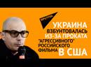 Гаспарян: Украина взбунтовалась из-за проката «агрессивного» российского фильма в США