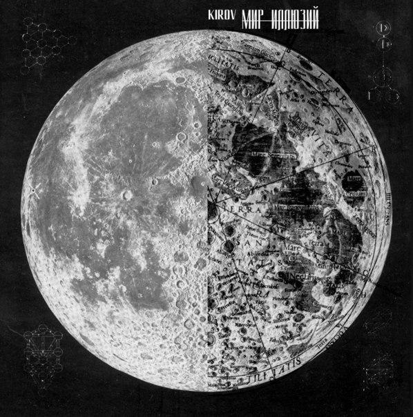 Новый альбом KIROV - Мир иллюзий (2012)