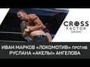 NSW Cross Factor 29/09 Иван Марков Локомотив против Руслана Акелы Ангелова