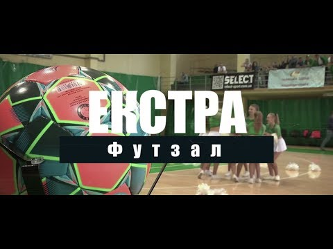 ЕКСТРА ФУТЗАЛ Випуск № 20