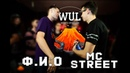 Ф.И.О. VS MC Street - What's Up League неMAIN EVENT