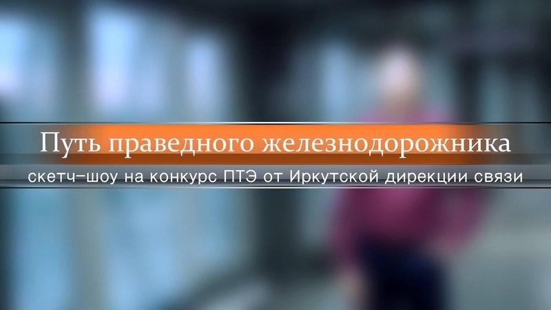 ПТЭ 2018 работа Иркутской НС