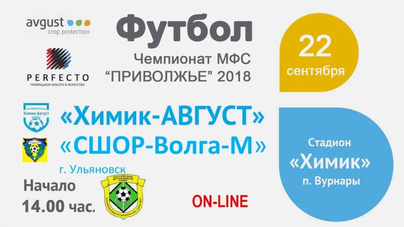22 сентября 2018. ФК Химик-Август vs. СШОР-Волга-М