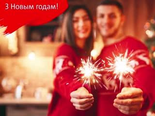 З Новым годам!