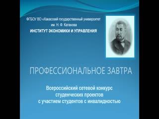 Профессиональное завтра_Всероссийский сетевой конкурс