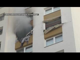 Прокуратура Екатеринбурга выясняет обстоятельства серьезного взрыва в квартире многоэтажки