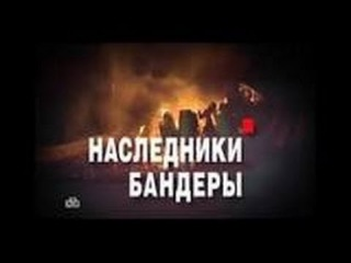 Наследники Бандеры Фильм №3 оружие снайпер зачистка Майдан Грушевского онлайн события 5 канал ТСН