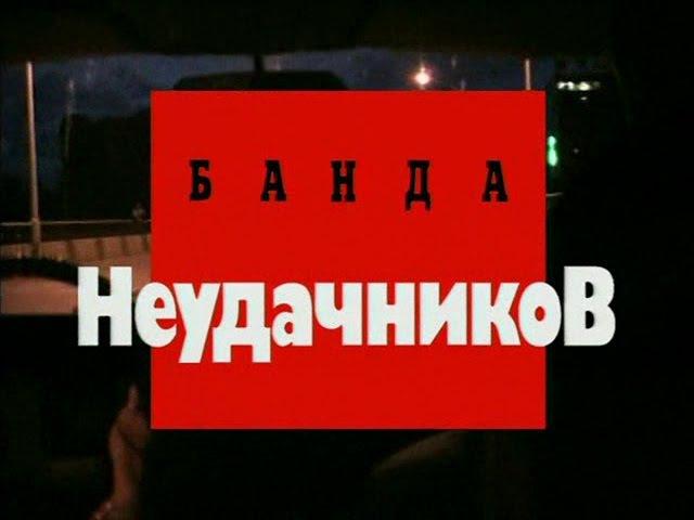 Криминальная Россия - Банда Неудачников