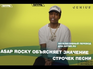 A$AP Rocky объясняет значение строк песни «Tony Tone» (Переведено сайтом Rhyme.ru)