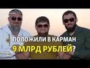 Мы платили за газ В Чечне возмущены суммой долга