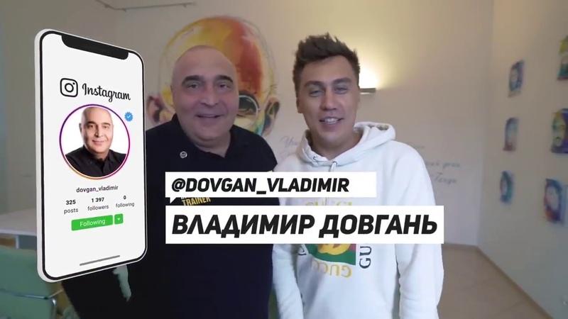 Дмитрий Портнягин в гостях в Интеллект клубе Владимира Довганя. Winners Academy