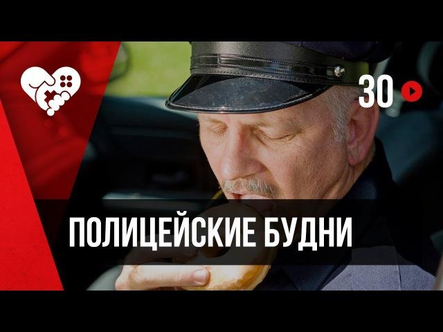 Полицейский будни | GTA V RP 30