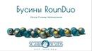 DIY Обзор Материалов для Рукоделия | Чешские Бусины RounDuo с 2 отверстиями