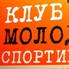 Новости УОР №2 Москва