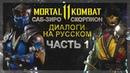 MORTAL KOMBAT 11 - ДИАЛОГИ В РУССКОЙ ОЗВУЧКЕ (САБ-ЗИРО И СКОРПИОН)