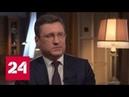 Александр Новак: рынок нефти стабилизируется к лету - Россия 24