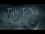 Harry Potter & The Deathly Hallows Part 2 Заставка