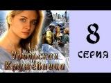 Уральская кружевница 8 серия из 8 мелодрама, сериал