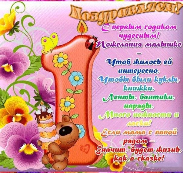 Поздравление с днем рождения дочери 1 год от мамы