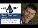 Павел Димитрюк – Split Brain бояться - в Ignite не ходить