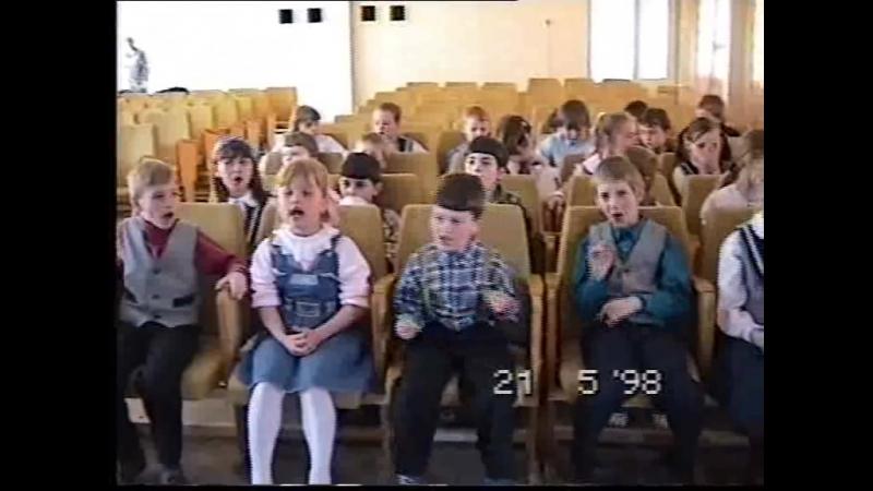 1998. 3А класс. 33 коровы.
