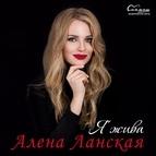 Алена Ланская альбом Я жива