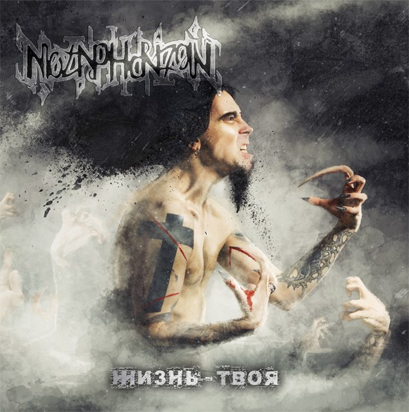 Новый EP группы METAPHORIZON - Жизнь - твоя (2012)