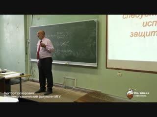 Несчастные случаи в химической лаборатории. Дядченко Виктор Прохорович, химический факультет МГУ