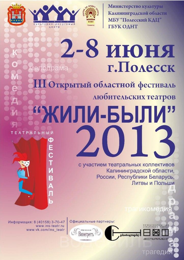 III Открытый фестиваль «Жили-Были - 2013» (2-8 июня). г. Полесск