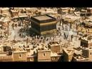 Жизнь Пророка Мухаммада ﷺ части 7. ГОНЕНИЯ