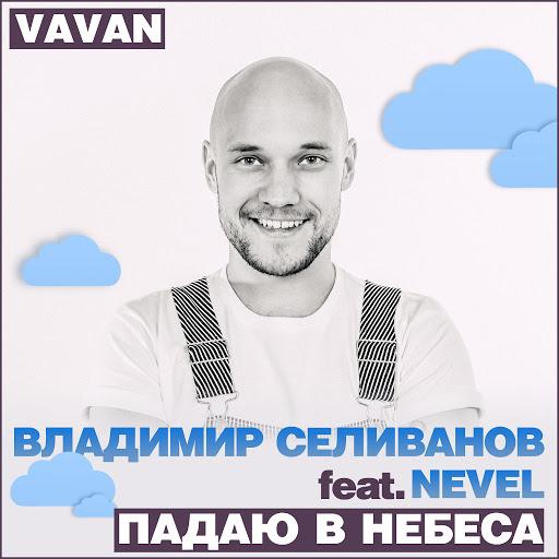Владимир Селиванов альбом Падаю в небеса