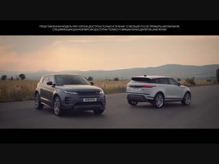 Новый Range Rover Evoque - Эволюция