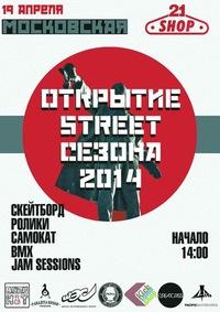 ОТКРЫТИЕ STREET СЕЗОНА 2015